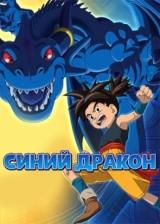 Синий Дракон / Blue Dragon