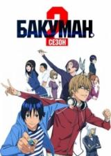 Бакуман (второй сезон) / Bakuman. 2