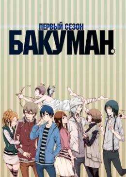Бакуман / Bakuman