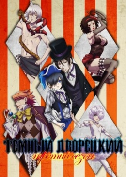Темный дворецкий (третий сезон) / Kuroshitsuji: Book of Circus