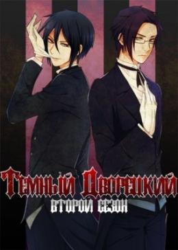 Темный дворецкий (второй сезон) / Kuroshitsuji II