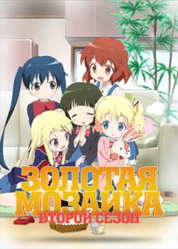 Золотая Мозаика (второй сезон) / Hello!! Kiniro Mosaic