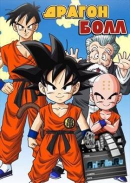 Драгонболл / Dragon Ball
