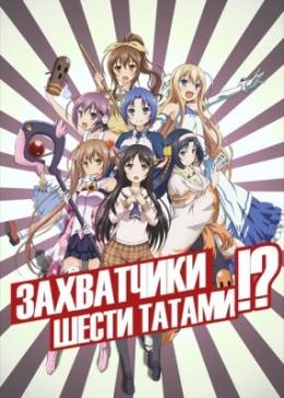 Захватчик шести татами / Rokujouma no Shinryakusha!?