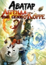 Аватар: Легенда о Корре (четвертый сезон) / The Legend of Korra 4