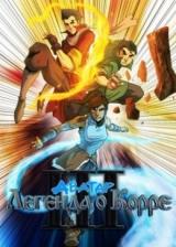 Аватар: Легенда о Корре (третий сезон) / The Legend of Korra 3