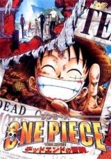 Ван Пис (фильм четвертый) / One Piece: Dead End no Bouken