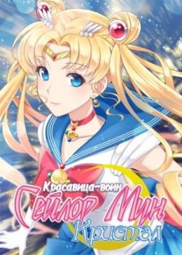 Аниме Красавица-воин Сейлор Мун: Кристал / Аниме Bishoujo Senshi Sailor Moon Crystal
