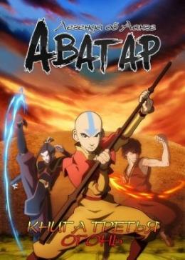 Аниме Аватар: Легенда об Аанге - книга третья: Огонь / Аниме Avatar: The Last Airbender