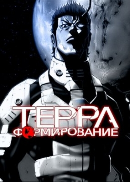 Терраформирование / Terra Formars