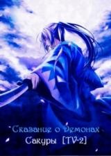 Сказание о демонах сакуры (второй сезон) / Hakuouki: Hekketsu-roku - Shinsengumi Kitan