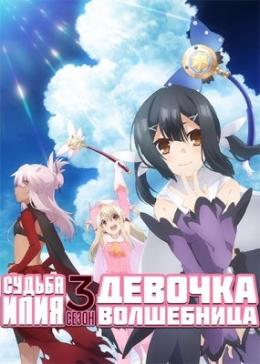 Аниме Судьба: Девочка волшебница Илия (третий сезон) / Аниме Fate/Kaleid Liner Prisma Illya Zwei Herz