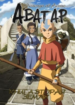 Аниме Аватар: Легенда об Аанге - книга вторая: Земля / Аниме Avatar: The Last Airbender