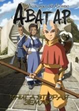 Аватар: Легенда об Аанге - книга вторая: Земля / Avatar: The Last Airbender