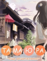Тамаюра (второй сезон) / Tamayura: More Aggressive