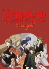 Тетрадь дружбы Нацумэ (третий сезон) / Natsume Yuujinchou San