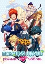 Поющий принц: реально 2000% любовь / Uta no Prince-sama: Maji Love 2000%