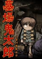 Китаро с кладбища / Hakaba Kitarou