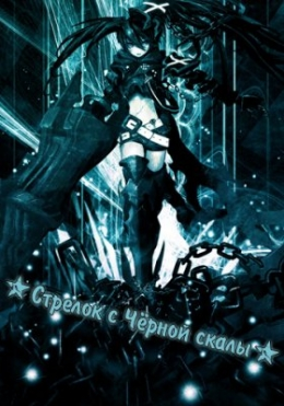 Стрелок с Черной скалы ОВА / Black Rock Shooter OVA