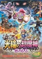 Покемон (фильм восемнадцатый) / Pokemon the Movie XY: Ring no Choumajin Hoopa