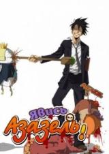 Явись Азазель (первый сезон) / Yondemasuyo, Azazel-san