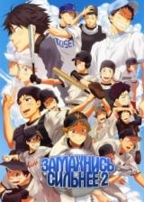 Замахнись сильнее (второй сезон) / Ookiku Furikabutte: Natsu no Taikai-hen