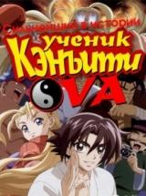 Сильнейший в истории ученик Кэнъити ОВА / Shijou Saikyou no Deshi Kenichi OVA