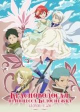 Красноволосая принцесса Белоснежка (второй сезон) / Akagami no Shirayuki-hime 2nd Season