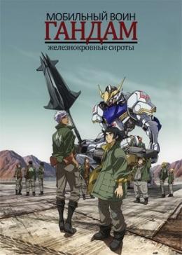 Мобильный воин ГАНДАМ: Железнокровные сироты / Kidou Senshi Gundam: Tekketsu no Orphans
