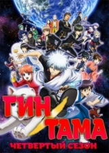 Гинтама (четвертый сезон) / Gintama' (2015)