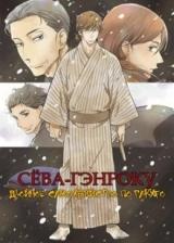 Сёва-Гэнроку: Двойное самоубийство по ракуго / Shouwa Genroku Rakugo Shinjuu