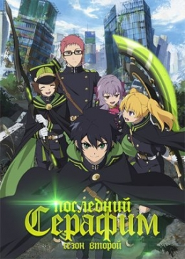 Последний Серафим (второй сезон) / Owari no Seraph 2nd Season