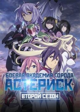 Боевая академия города Астериск (второй сезон)