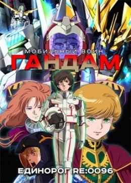 Мобильный воин ГАНДАМ: Единорог RE:0096 / Mobile Suit Gundam: Unicorn RE:0096