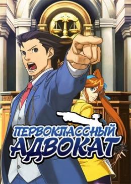 Первоклассный адвокат / Gyakuten Saiban