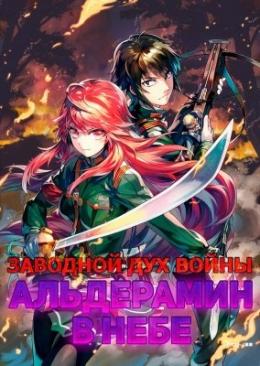 Заводной дух войны: Альдерамин в небе / Nejimaki Seirei Senki: Tenkyou no Alderamin