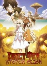 Хвост Феи (второй сезон) / Fairy Tail TV-2