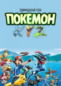 Покемон (одиннадцатый сезон)