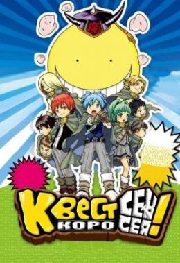 Квест Коро-сенсея / Koro-sensei Quest!