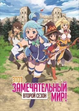 Этот замечательный мир (второй сезон) / Kono Subarashii Sekai ni Shukufuku wo! Second Season