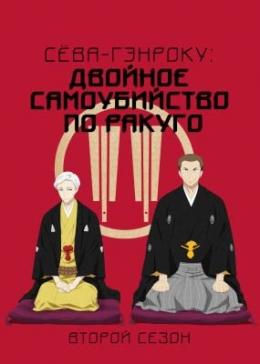 Сёва-Гэнроку: Двойное самоубийство по ракуго (второй сезон)