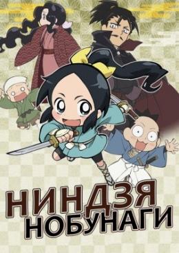 Ниндзя Нобунаги / Nobunaga no Shinobi
