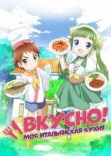 Вкусно: Моя итальянская кухня / Piace: Watashi no Italian