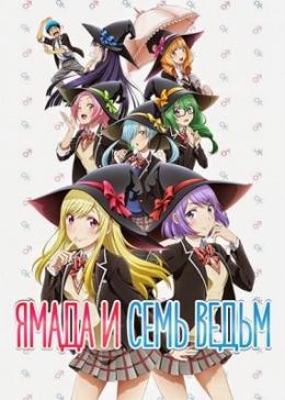Ямада и семь ведьм