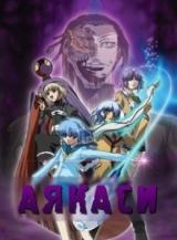 Аякаси / Ayakashi