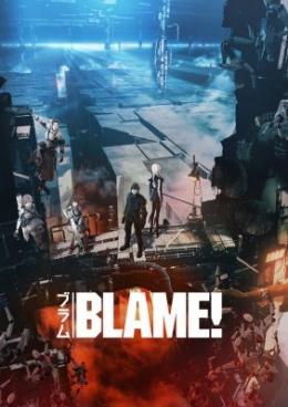 Блейм (фильм) / Blame! Movie