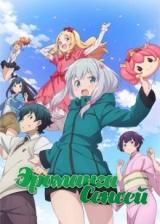 Эроманга-сэнсэй / Eromanga-sensei