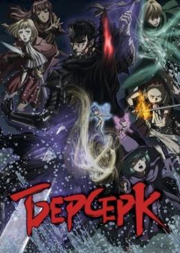 Берсерк (третий сезон)