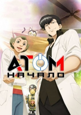 Аниме Атом: Начало / Аниме Atom: The Beginning