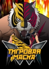 Тигровая маска / Tiger Mask W
